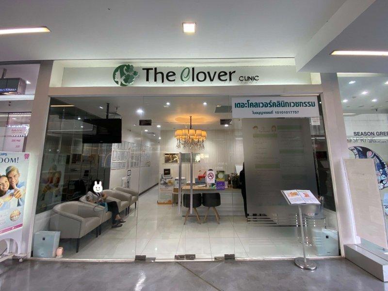 the clover clinic สยามสแควร์วัน